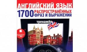 Аудиотренажер — 1700 распространенных фраз и выражений на английском