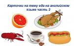 Карточки новых слов на тему еды на английском языке — часть 2
