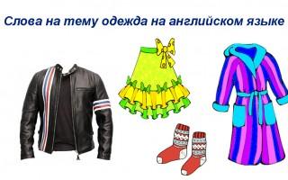 Онлайн карточки на тему одежда на английском языке — учим новые слова