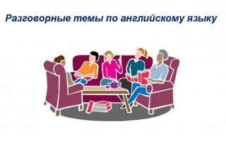 Разговорные темы по английскому языку для начинающих и продолжающих обучение