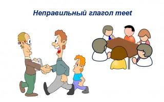 Неправильный глагол meet — перевод, временные формы, примеры