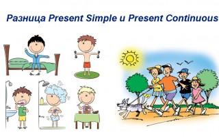 В чем разница Present Simple и Present Continuous — правила, примеры