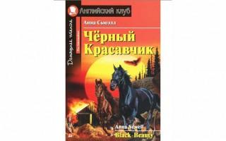 Книга для чтения на английском языке Чёрный Красавчик