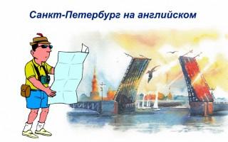 Как правильно писать Санкт-Петербург на английском языке