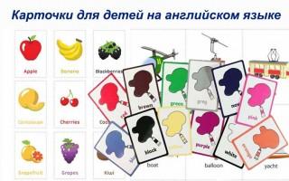 Карточки для детей на английском языке — советы и рекомендации по проведению уроков