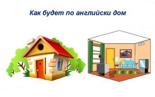 Как будет по-английски дом — варианты перевода разница, примеры