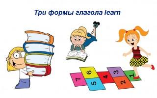 Три формы глагола learn — перевод, примеры предложений