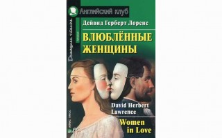 Книга Влюбленные женщины (Women in Love) уровень Advanced