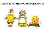 Сказка про Колобока на английском языке для начинающих