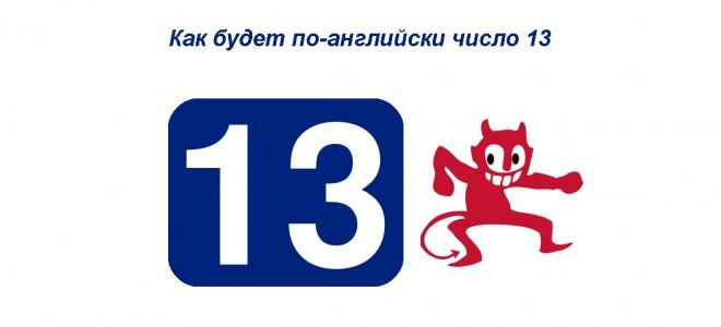 Как будет по-английски 13 — правильное написание и произношение числа