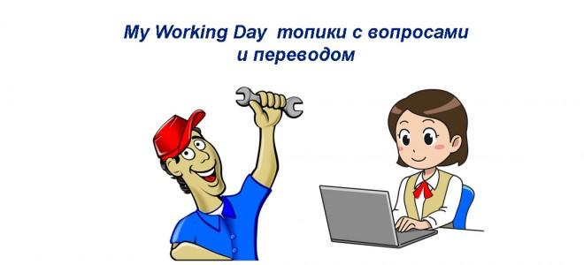 Топики на английском My Working Day с вопросами и переводом