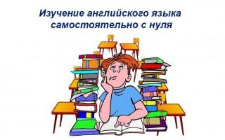 Изучение английского языка самостоятельно с нуля: как достичь успеха