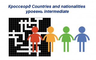 Кроссворд Countries and nationalities — уровень intermediate