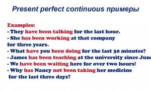 Present perfect continuous примеры образования и употребления предложений