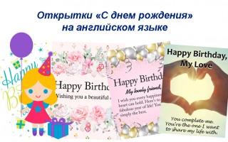 Заполняем открытки «С днем рождения» на английском языке