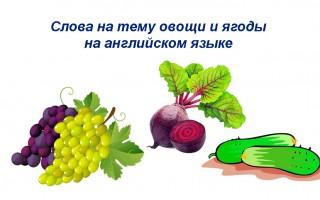 Онлайн карточки для изучения слов на тему фрукты и овощи на английском