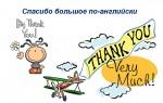Как сказать спасибо большое по-английски — примеры, разговорные фразы