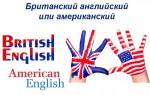 Британский английский или американский английский какой учить? Мнение экспертов
