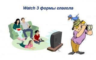 Три формы глагола watch — перевод, примеры предложений