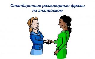 Стандартные разговорные фразы на английском для повседневных бесед