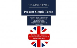 Present Simple Tense — Употребление, упражнения. Татьяна Олива Моралес