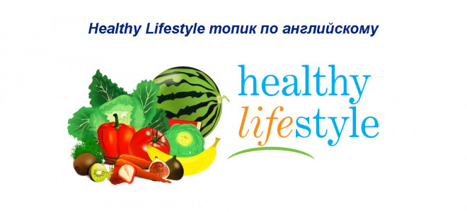 Healthy Lifestyle топик по английскому — разбор темы, лексика, текст с переводом