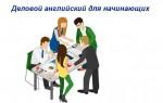 Деловой английский для начинающих: общие и специальные слова деловой лексики