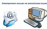 Электронное письмо на английском языке примеры с переводом