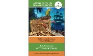 Остров сокровищ — книга для домашнего чтения на английском языке