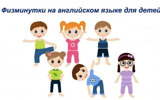 Физминутки на английском языке для детей
