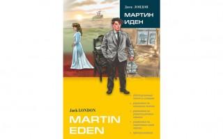 Книга на английском Martin Eden / Мартин Иден (в сокращении). Джек Лондон.