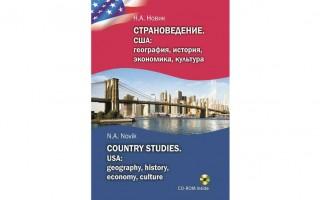 Страноведение. США: география, история, экономика, культура