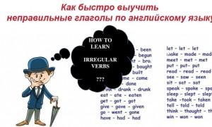 Как быстро выучить неправильные глаголы по английскому языку: топ глаголов, таблицы, стихи