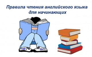Правила чтения английского языка для начинающих: таблица букв и дифтонгов с транскрипцией и произношением