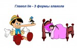 Английский глагол lie — 3 формы глагола, значение, примеры предложений