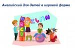 Английский для детей в игровой форме: эффективность метода, способы проведения уроков