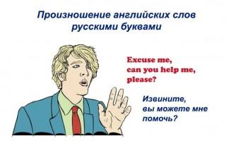 Произношение английских слов русскими буквами – учим английский легко