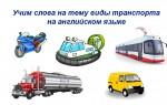 Онлайн карточки на тему виды транспорта на английском языке