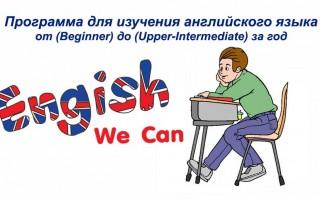 Программа для изучения английского языка от (Beginner) до (Upper-Intermediate) за год