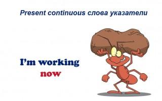 Present continuous слова указатели для использования длительного времени в английском