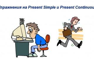 Present Simple / Present Continuous — упражнения для новичков и продвинутых