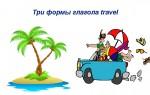 Три формы глагола travel — значения, перевод, примеры предложений
