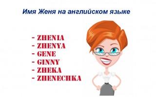 Имя Женя по-английски — как сказать и написать