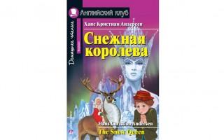 Снежная королева на английском языке - книга для ...