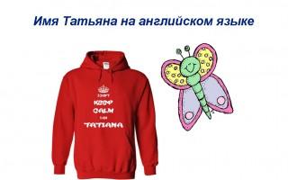 Как пишется имя Татьяна на английском языке, ГОСТ транслитерации