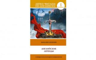 Английские легенды / English Legends А. С. Бохенек — сборник о короле Артуре