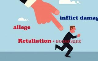 Изучаем военные, юридические и политические английские слова