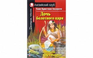 Дочь болотного царя — книга на английском языке для домашнего чтения