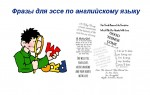 Фразы для эссе по английскому языку на ЕГЭ и другие экзамены