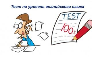 Тест на уровень английского языка — 5 критериев проверки, рекомендации